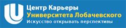 Центр Карьеры Университета Лобачевского