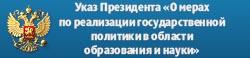 Указ Президента «О мерах по реализации государственной политики в области образования и науки»