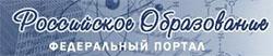 """Федеральный портал """" Российское образование """""""